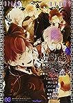 DIABOLIK LOVERS MORE,BLOOD 逆巻編 Prequel (B's-LOG COMICS)