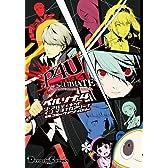 ペルソナ4ジ・アルティメットインマヨナカアリーナ電撃コミックアンソロジー (電撃コミックス EX 100-7)