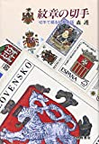 紋章の切手―切手で綴る紋章史話
