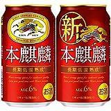 本麒麟 350ml ×24缶