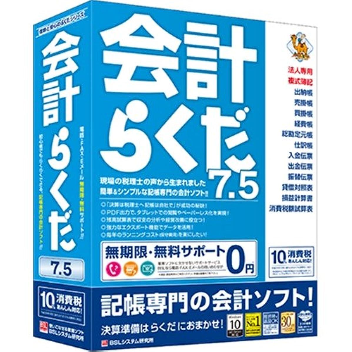 レルムカウンターパート刑務所会計らくだ7.5