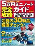 5万円ミニノート完全攻略ガイド