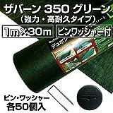 ザバーン防草シート(1m×30m)350グリーンとコ型ピン+ワッシャー各50個セット