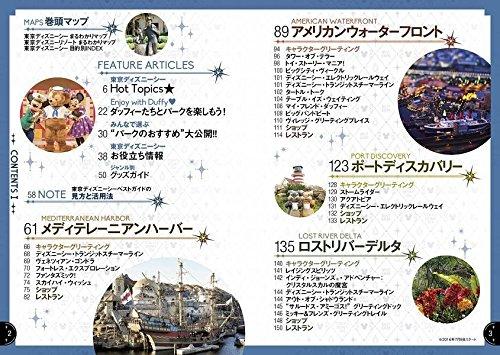 東京ディズニーシーベストガイド 2016-2017 (Disney in Pocket)