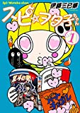 スピ☆ヲタ子ちゃん(1) (ヤングマガジンコミックス)