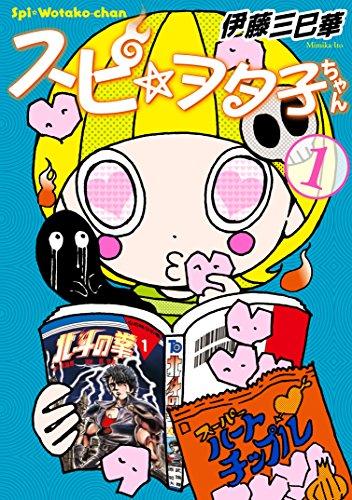 漫画『スピ☆ヲタ子ちゃん』の感想・無料試し読み』の感想・無料試し読み