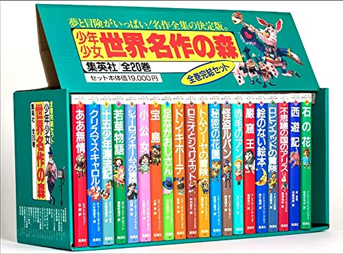少年少女 世界名作の森 全20巻・全巻セットの詳細を見る