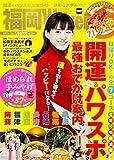 福岡ウォーカー2017年1月増刊号
