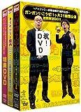 ~バッファロー吾郎芸歴20周年記念~ガンガンいこうぜ!1ヶ月31種類公演 初回限定BOX [DVD]