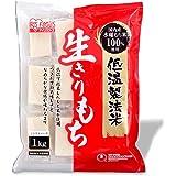 アイリスオーヤマ 低温製法米 生きりもち 生切餅 個包装 国産 1㎏