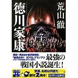 徳川家康 トクチョンカガン (実業之日本社文庫)
