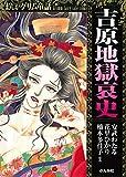 吉原地獄哀史 (まんがグリム童話) / アンソロジー のシリーズ情報を見る
