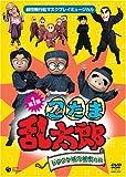 劇団飛行船マスクプレイミュージカル 忍たま乱太郎 ドクタケ城の秘密の段[COBC-4759][DVD] 製品画像