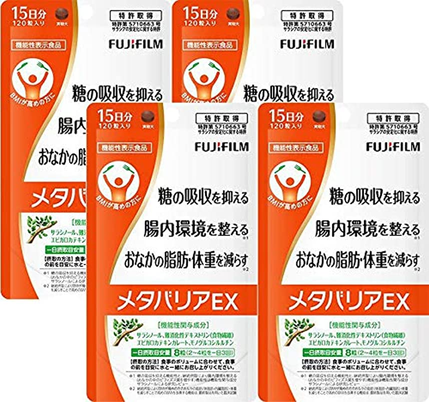 情熱的有効な水っぽい【4個セット】富士フィルム メタバリアEX 120粒 機能性表示食品
