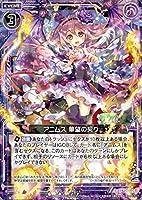 Z/X -ゼクス- プレミアムパック アニムス 華望の契り レア ゼクプレ! ZP01-024 | イベント 黒