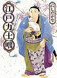 江戸力士咄 (全1巻) (ねこぱんちコミックス(カバー付き女性向け一般コミックス))
