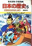 武家政治のはじまり (学習漫画 日本の歴史 5)