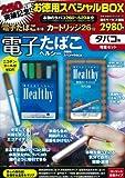 電子たばこヘルシーお徳用スペシャルBOX タバコ味 ([バラエティ])