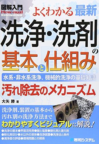 図解入門よくわかる最新洗浄・洗剤の基本と仕組み (How‐nual Visual Guide Book)