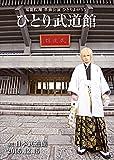 ひとりよがり5 DVD「ひとり武道館」 鬼龍院翔 単独公演/