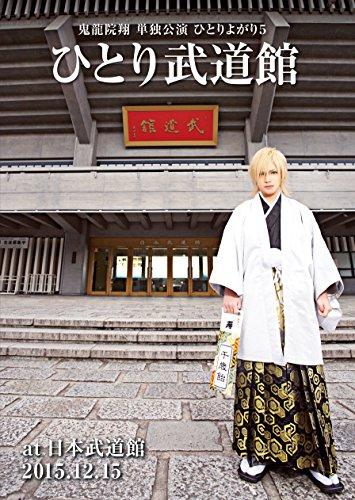 ひとりよがり5 DVD「ひとり武道館」 鬼龍院翔 単独公演...