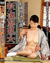 新・還暦熟女(NYKD-14) [DVD]