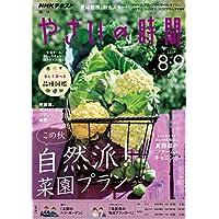 NHK趣味の園芸やさいの時間 2018年 08 月号 [雑誌]