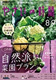NHK 趣味の園芸 やさいの時間 2018年 8月・9月号 [雑誌] (NHKテキスト)