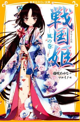 戦国姫 -風の巻- (集英社みらい文庫)