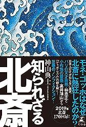 知られざる北斎 (幻冬舎単行本)
