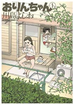 [川島よしお]のおりんちゃん : 1 (アクションコミックス)