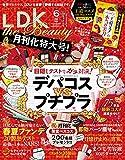 LDK the Beauty(エルディーケー ザ ビューティー) 2018年 06月号 [雑誌]
