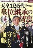 天皇125代 皇位継承の智恵 (別冊宝島 2569)
