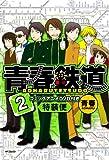 青春鉄道2 -コミックアニメDVD付特装便- (MFコミックス フラッパーシリーズ)