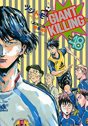 GIANT KILLING(48) (モーニング KC)