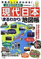 社会のしくみがわかる! 小学生のための 現代日本まるわかり地図帳 (まなぶっく)
