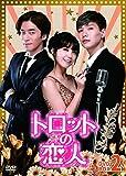 トロットの恋人 DVD-BOX2[DVD]