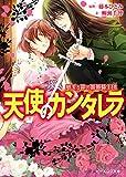 夢美と銀の薔薇騎士団 天使のカンタレラ (ビーズログ文庫)