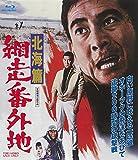 網走番外地 北海篇[Blu-ray/ブルーレイ]