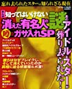 まんが知ってはいけない消えた有名人の謎噂のガサ入れSP (コアコミックス 249)
