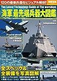 「海軍」最先端兵器大図鑑 (別冊宝島 2008)