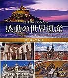 感動の世界遺産 ヨーロッパ編 1 [Blu-ray]