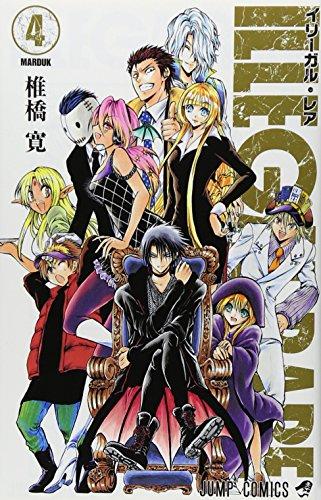 ILLEGAL RARE 4 (ジャンプコミックス)
