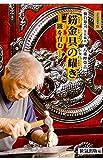 錺金具の耀き ―鐵を育む [仙台箪笥]金具職人 八重樫榮吉― 【文化伝承叢書4】