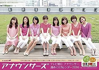 テレビ朝日女性アナウンサー 2016年 カレンダー 卓上