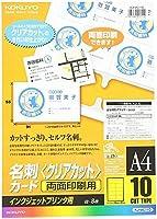 コクヨ インクジェット 名刺用紙 名刺カード クリアカット 両面 A4 10面 8枚入 KJ-VC110 【まとめ買い5冊セット】