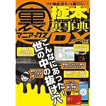 裏マニアックス -極太裏事典- DX 三才ムック vol.985