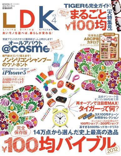 LDK(エル・ディー・ケー) Vol.4 (MONOQLO増...