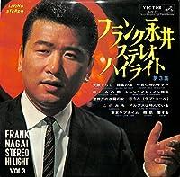 ステレオ・ハイライト第3集[フランク永井][LP盤]