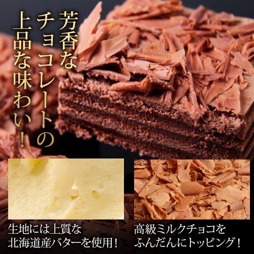 チョコレートケーキ バースデーケーキ[凍]30年変わらぬおいしさ ココア生地とガナッシュクリームの8層サンド 誕生日ケーキ